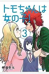 トモちゃんは女の子!(3) (星海社コミックス) Kindle版