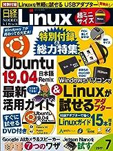 表紙: 日経Linux(リナックス) 2019年7月号 [雑誌] | 日経Linux