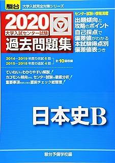 大学入試センター試験過去問題集日本史B 2020 (大学入試完全対策シリーズ)