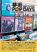 表紙: 夢街POP DAYS ~音楽とショップのカタチ | 土橋 一夫