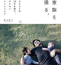表紙: 家族を撮る。子どもとの10年を残す、デジカメLesson | 藤本陽子
