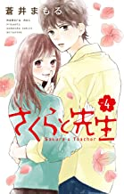 表紙: さくらと先生(4) (別冊フレンドコミックス) | 蒼井まもる