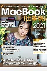 MacBook仕事術!2021(Big Sur対応・最新版!) Kindle版