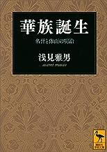 表紙: 華族誕生 名誉と体面の明治 (講談社学術文庫)   浅見雅男