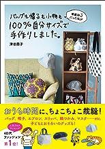 表紙: 家庭科3だった私がバッグも帽子も小物も100%自分サイズで手作りしました。 (美人開花シリーズ) | 津田 蘭子