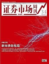 新光债务危局 证券市场红周刊2019年34期(职业投资人之选)