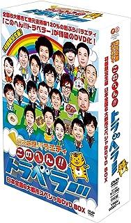 初回限定生産このへん!!トラベラー 日本全国6大都市スペシャルDVD BOX!...