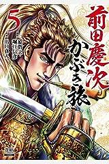 前田慶次 かぶき旅 5巻 (ゼノンコミックス) Kindle版