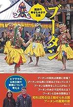 表紙: ブータン: 国民の幸せをめざす王国 | 熊谷 誠慈