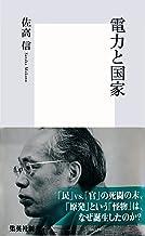 表紙: 電力と国家 (集英社新書) | 佐高信