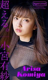 【デジタル限定】小宮有紗写真集「超える。」 週プレ PHOTO BOOK
