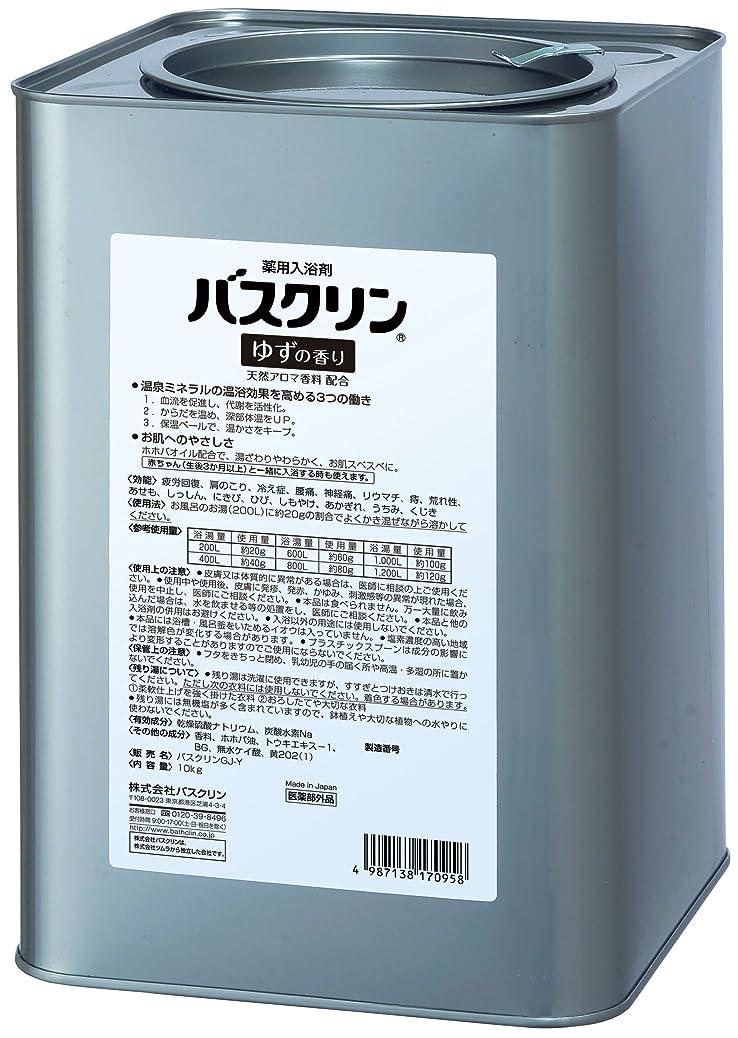 移民水平千【業務用】バスクリン ゆず 10kg 入浴剤