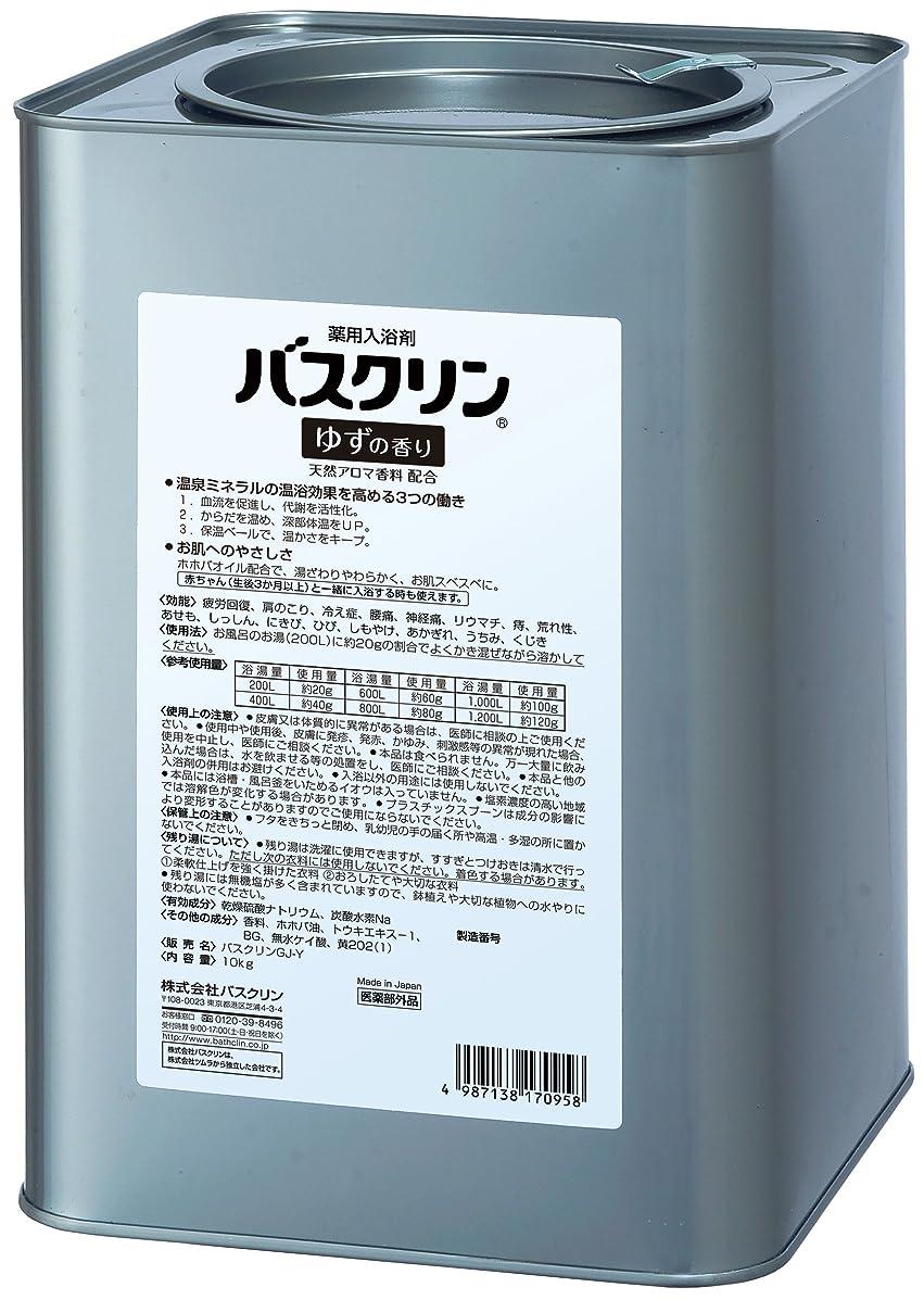 政治染料生産性【業務用】バスクリン ゆず 10kg 入浴剤