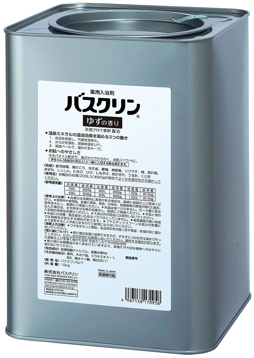 免除礼儀容量【業務用】バスクリン ゆず 10kg 入浴剤