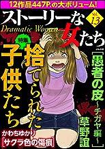 ストーリーな女たち Vol.13 捨てられた子供たち [雑誌]