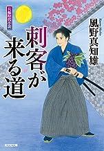 表紙: 刺客が来る道 (光文社文庫) | 風野 真知雄