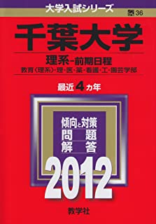 千葉大学(理系-前期日程) (2012年版 大学入試シリーズ)