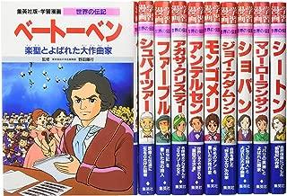 集英社 学習まんが 世界の伝記 愛される作品を残した天才 10冊セット (学習漫画 世界の伝記)