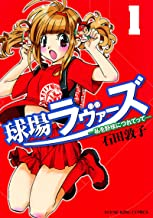表紙: 球場ラヴァーズ ~私を野球につれてって~(1) (ヤングキングコミックス)   石田敦子