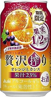 【季節限定】アサヒ贅沢搾り期間限定オレンジとカシス [ チューハイ 350ml×24本 ]