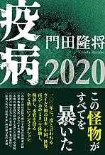 表紙: 疫病2020   門田隆将