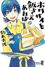 表紙: ホクサイと飯さえあれば(6) (ヤングマガジンコミックス) | 鈴木小波