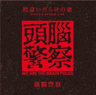「間違いだらけの歌」 2010.8.8 STUDIO LIVE...