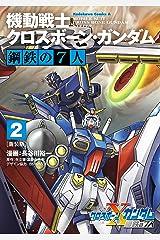 新装版 機動戦士クロスボーン・ガンダム 鋼鉄の7人(2) (角川コミックス・エース) Kindle版