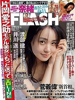 週刊FLASH(フラッシュ) 2020年9月22日(1574号) [雑誌]