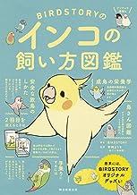 BIRDSTORYのインコの飼い方図鑑