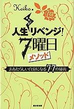 表紙: 人生まるごとリベンジ!7曜日メソッド | Keiko