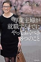 表紙: 専業主婦が就職するまでにやっておくべき8つのこと | 薄井 シンシア