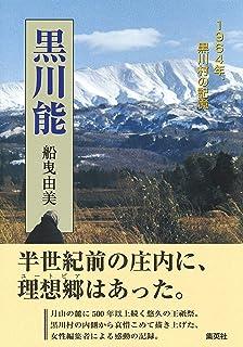 黒川能 1964年、黒川村の記憶 (新書企画室単行本)