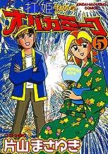 表紙: 打姫オバカミーコ (5) (近代麻雀コミックス)   片山まさゆき