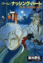 表紙: パーム (1) ナッシング・ハート (ウィングス・コミックス) | 獸木野生