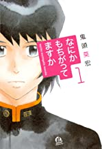 表紙: なにかもちがってますか(1) (アフタヌーンコミックス) | 鬼頭莫宏