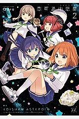 恋する小惑星(アステロイド) 2巻 (まんがタイムKRコミックス) Kindle版