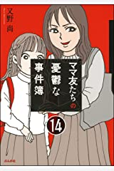 ママ友のオキテ。(分冊版) 【第14話】 (本当にあった笑える話) Kindle版
