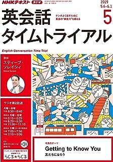 NHKラジオ 英会話タイムトライアル 2019年 5月号 [雑誌] (NHKテキスト)