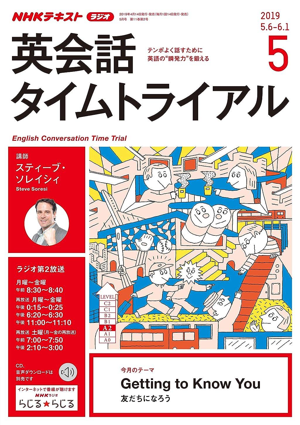 幸福血まみれのスーツケースNHKラジオ 英会話タイムトライアル 2019年 5月号 [雑誌] (NHKテキスト)