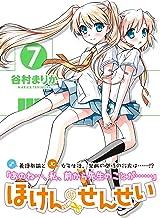 表紙: ほけんのせんせい 7巻 (ガムコミックスプラス) | 谷村 まりか