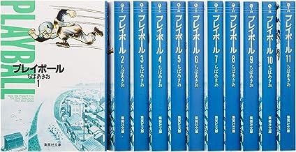 プレイボール 文庫版 コミック 全11巻完結セット (集英社文庫―コミック版)