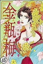 まんがグリム童話 金瓶梅(分冊版) 【第46話】