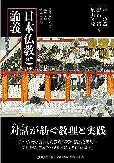 日本仏教と論議 (龍谷大学アジア仏教文化研究叢書)