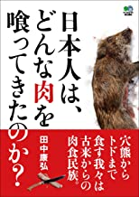 表紙: 日本人は、どんな肉を喰ってきたのか? | ムック編集部