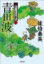 表紙: 青田波 新・酔いどれ小籐次(十九) (文春文庫) | 佐伯 泰英