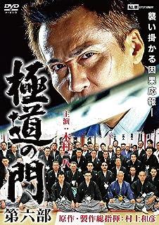 極道の門 第六部 [DVD]