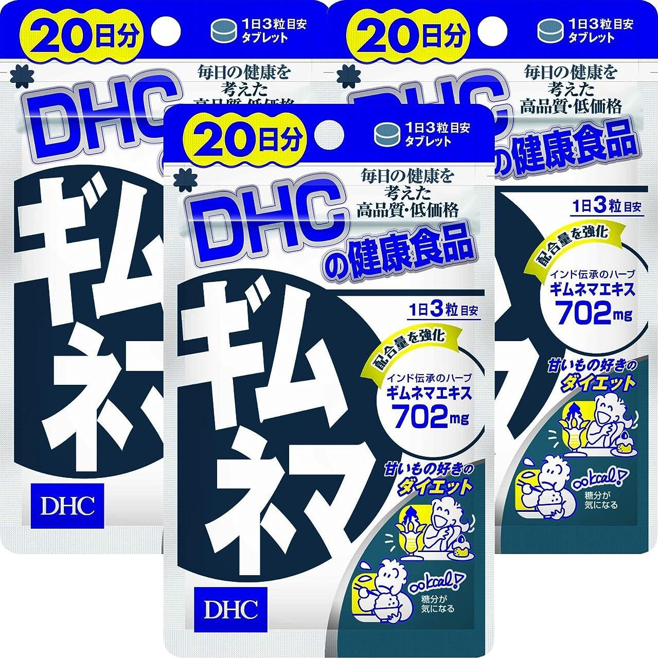 廊下大惨事によってDHCギムネマ20日【3個セット】