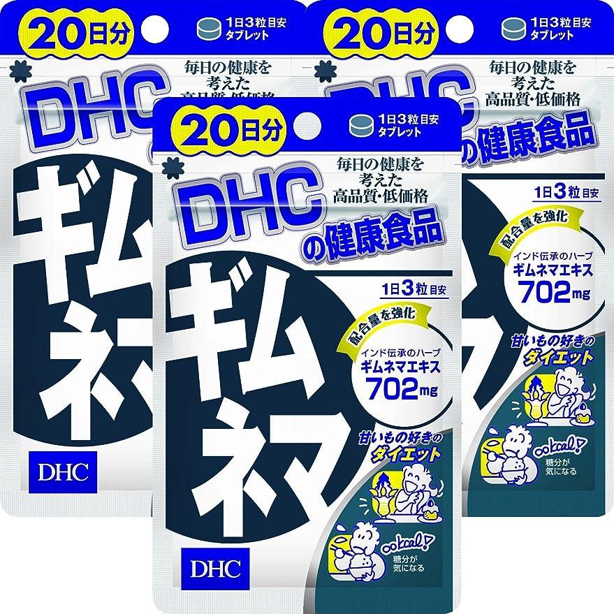 オリエンタル誕生日フローティングDHCギムネマ20日【3個セット】