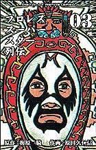 表紙: プロレススーパースター列伝【デジタルリマスター】 3 | 原田 久仁信